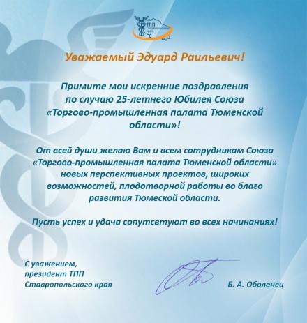 198 Поздравление с юбилеем торговой организации