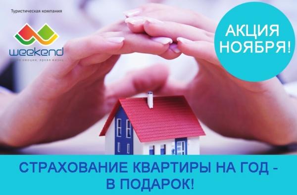 Отзывы о покупке дома заграницей
